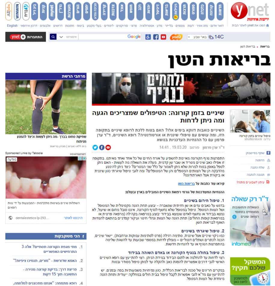 טיפולי שיניים בזמן קורונה