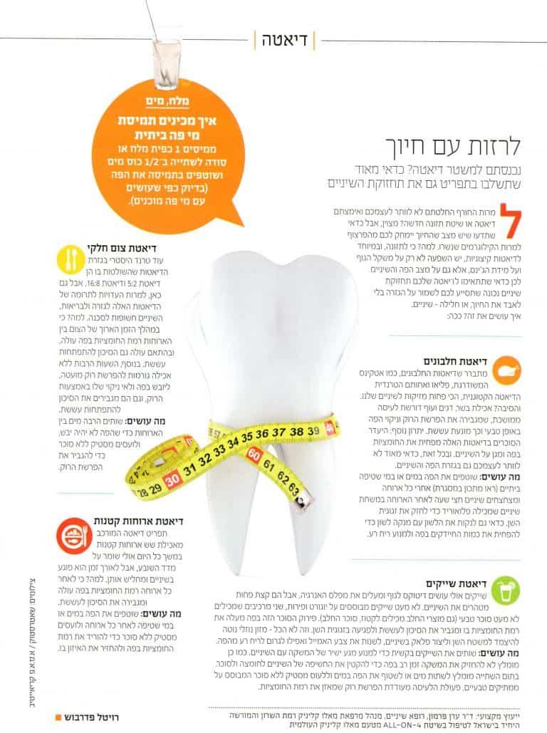 הקשר בין שיניים לדיאטה מתוך מגזין מנטה