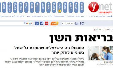 הטכנולוגיה הישראלית שהופכת כל שתל בשיניים לחזק יותר