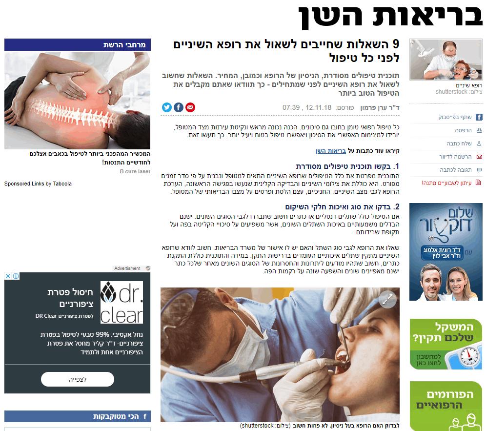 שאלות שחייב לשאול לפני טיפול שיניים
