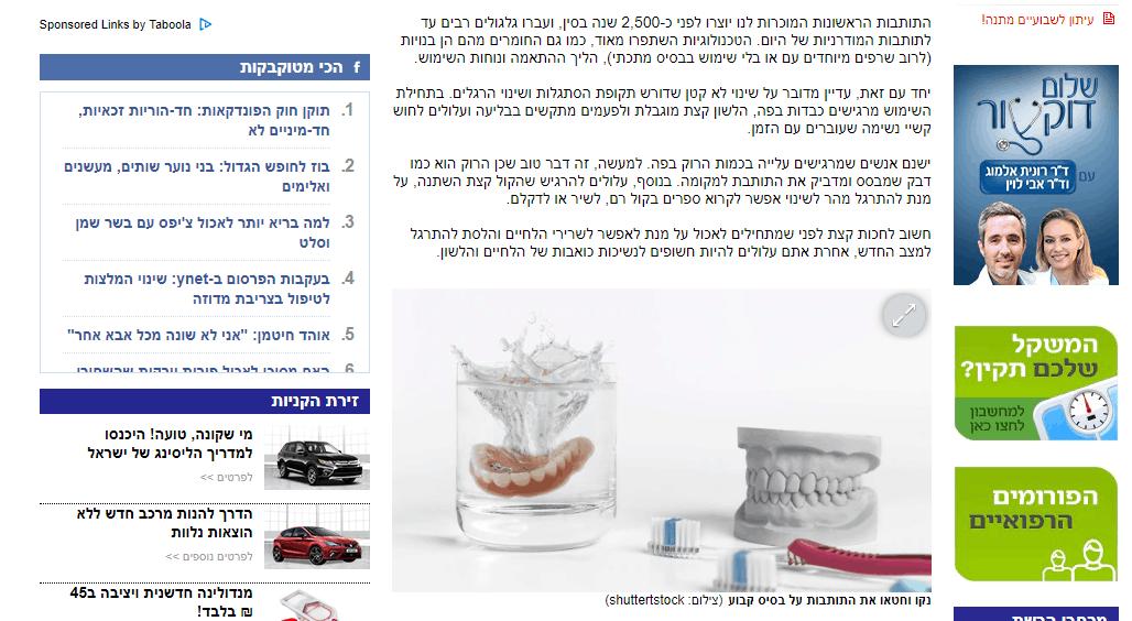 כך תשמרו על השיניים התותבות 2