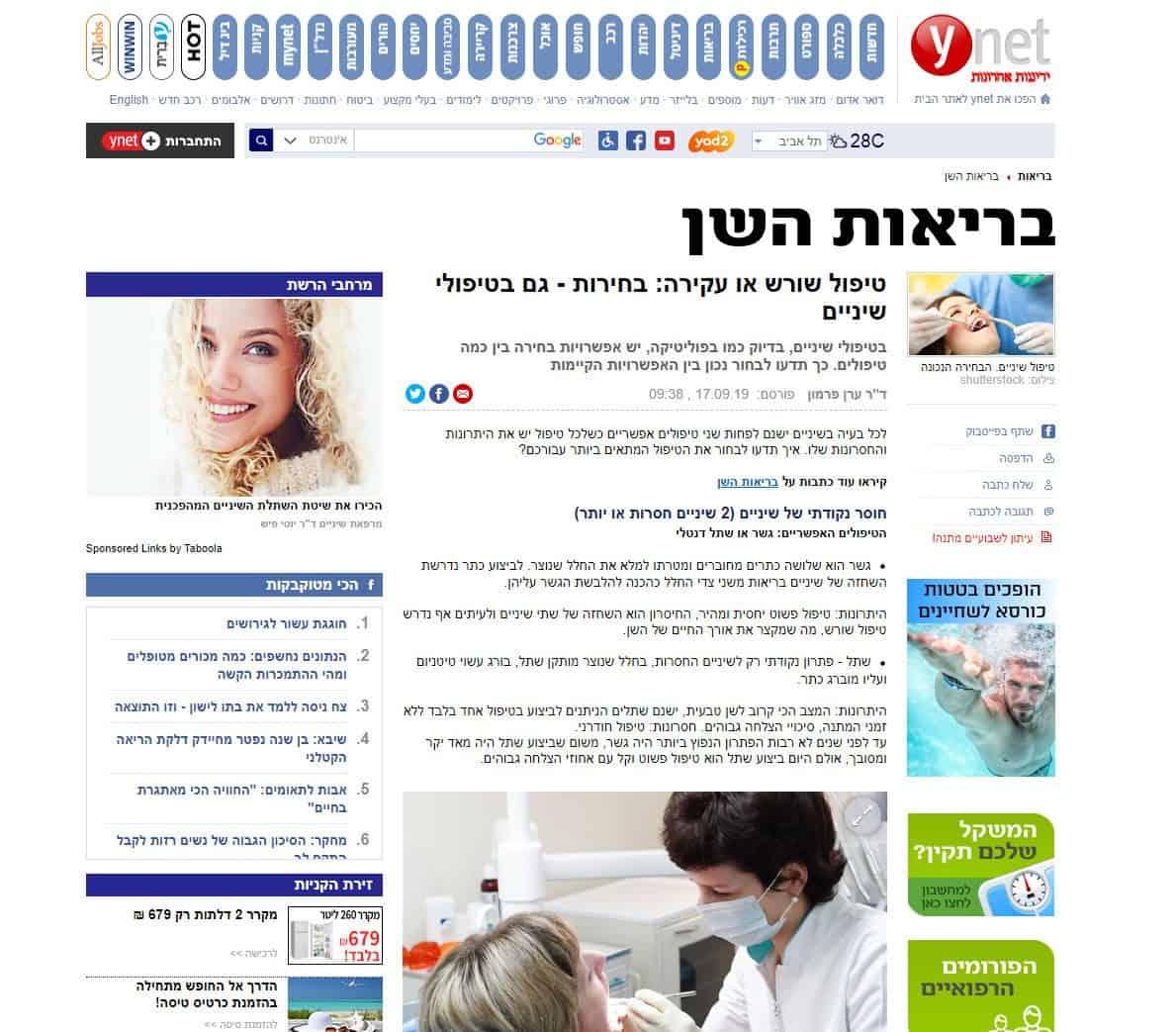 טיפול שורש או עקירה: בחירות – גם בטיפולי שיניים